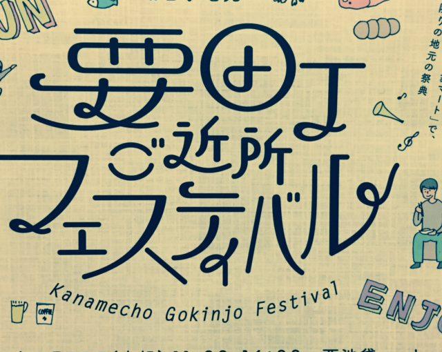 2016.要町ご近所フェスティバル