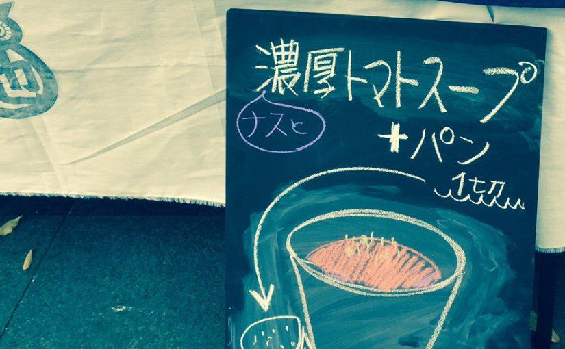 16/10/14のぶくろマルシェ