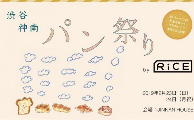 2020/2/24の渋谷神南パン祭り、ちょっとだけ参加致します。